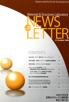 News Letter No.21,(2008)