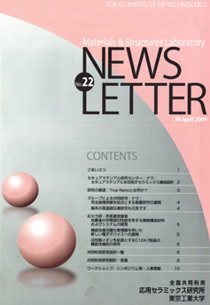News Letter No.22,(2009)